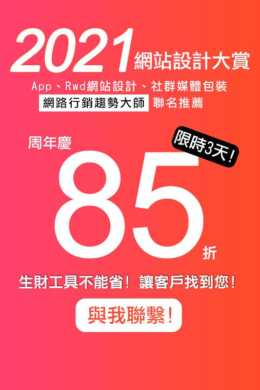 2021網路行銷大賞台北網頁設計